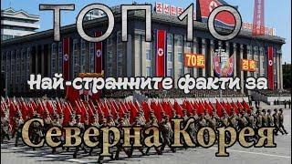 ТОП 10 Странни факта за Северна Корея