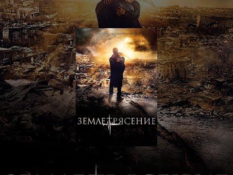 ФИЛЬМ-КАТАСТРОФА 10.5 БАЛЛОВ: Апокалипсис (фантастика, триллер) зрителям, достигшим 12 лет