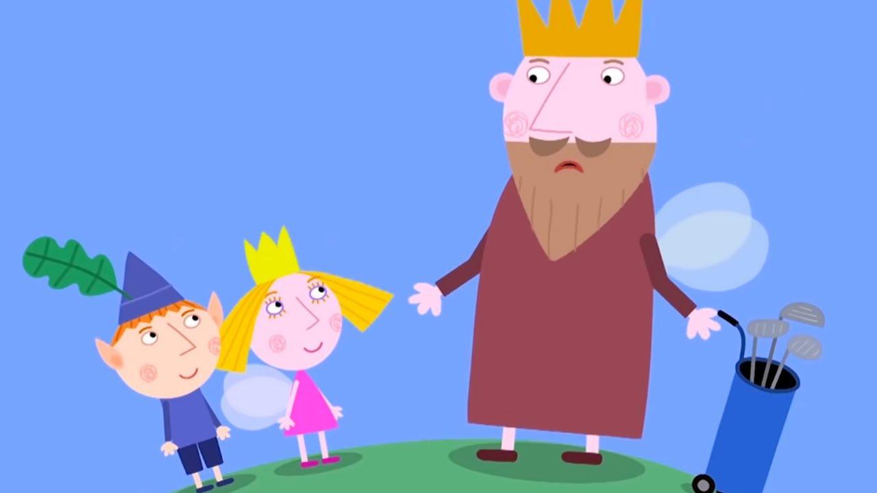 Маленькое королевство Бена и Холли   Король играет в гольф  