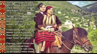 Dosta Vreme Ergen Odev - Macedonian Traditional Wedding Song