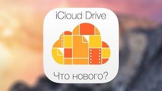 Что нового в iCloud Drive   База Знаний