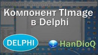Компонент TImage в Delphi | уроки Delphi
