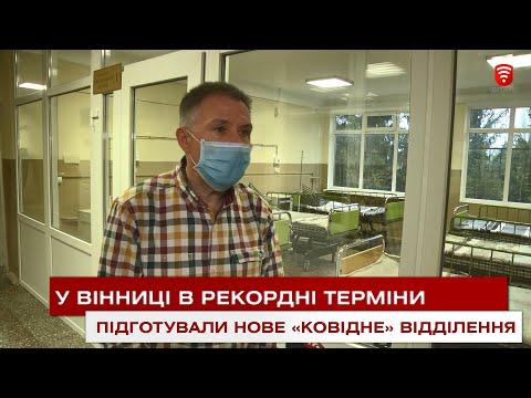 Телеканал ВІТА: У Вінниці в рекордні терміни підготували нове «ковідне» відділення