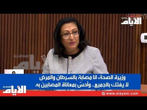 وزيرة الصحة: انا مصابة بالسرطان والمرض لا يفتك بالجميع وا?حسّ بمعاناة المصابين به  - 09:59-2019 / 12 / 3