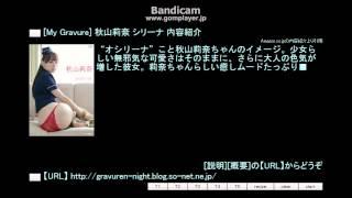 [My Gravure] 秋山莉奈 シリーナ 内容紹介 【URL】 http://gravuren-nig...