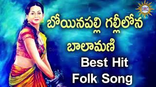 Boinapalli Gallilona Balamani Best Hit Song || Folk Songs || Disco Recording Company