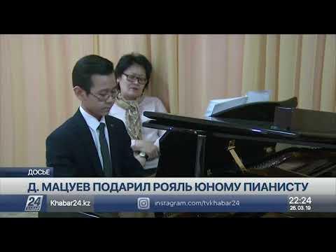 Денис Мацуев подарил рояль юному пианисту из Алматы