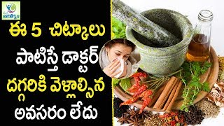 Home Remedies For illness - Health Tips in Telugu || mana Arogyam