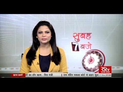 Hindi News Bulletin | हिंदी समाचार बुलेटिन – Nov 17, 2017 (7 am)