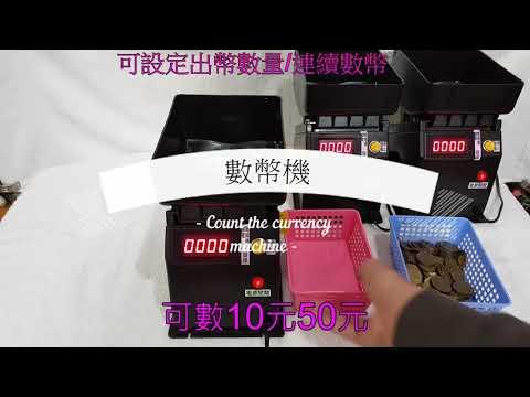 全自動數幣機/點幣機/專用台幣10元/50元/可設定出幣數量/可全部數幣/無幣卡幣立即自動停止