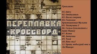 переплавка / Кроссворд / Лучшая христианская музыка
