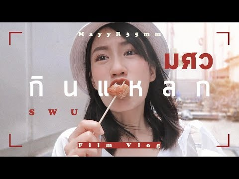 MayyR's Film Vlog ♡ กินแหลกย่าน มศว ♡
