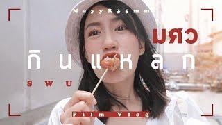mayyr-39-s-film-vlog-กินแหลกย่าน-มศว