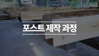 POST 제작 / 한국통나무학교