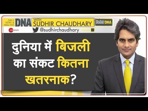 DNA: India के पास बिजली बनाने के लिए सिर्फ 2-5 दिनों का कोयला बाकी!   World Power Crisis News