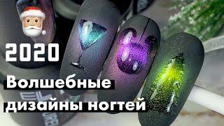 Новогодний дизайн ногтей 2020. Nail тренд 2020. Подробный урок от Юлии Никитиной.