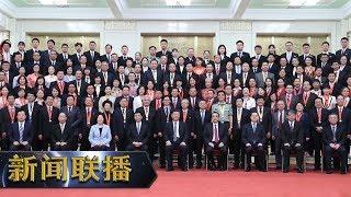 《新闻联播》 20190910 22:30| CCTV