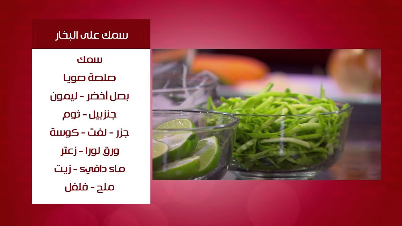 شوربة بحريات - جندوفلي علي البخار - حواوشي البحريات : من مطبخ أسامة حلقة كاملة