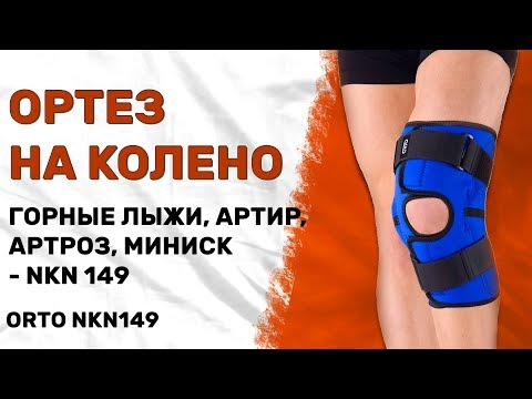 Удобный ортез на колено с металлическими шарнирами Orto NKN149