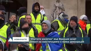 ''Жовті жилети'' хочу ремонт в конституції прямої демократії