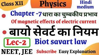 Ch-7 biot savart law class 12 || biot savart law in hindi || बायो सेवर्ट का नियम कक्षा 12