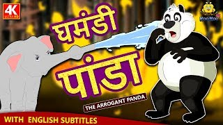 hindi kids animation