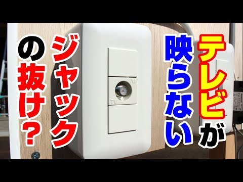 テレビが映らない・受信できない原因 TVジャックの抜け【新潟の電気設備工事会社】