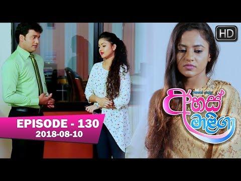 Ahas Maliga | Episode 130 | 2018-08-10