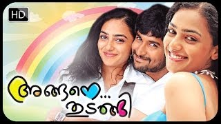 Malayalam full movie | angane thudangi | nithya menen movies