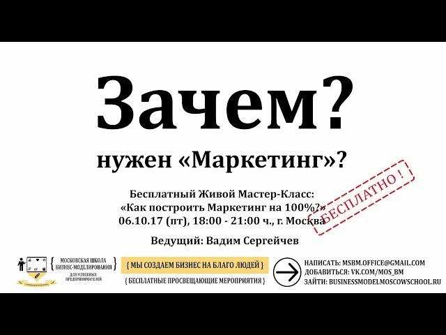 ЗАЧЕМ ПРЕДПРИНИМАТЕЛЮ МАРКЕТИНГ ? - МК 2.0.2 - СТАРТАП - МОСКОВСКАЯ ШКОЛА БИЗНЕС-МОДЕЛИРОВАНИЯ