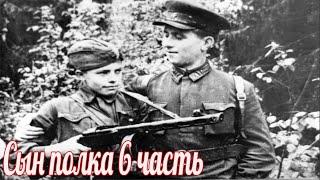 Военные истории . Великой Отечественной войны . Сын полка часть 6