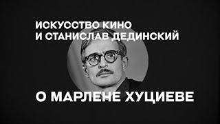 «Искусство кино» о режиссерах: Марлен Хуциев