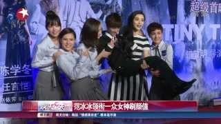 范冰冰、杨幂、郭碧婷、郭采洁等现身《小时代4》首映 范冰冰轻松公主抱起郭敬明