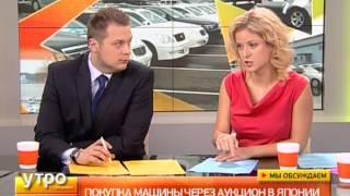 Покупка машины через аукцион в Японии(, 2012-12-03T00:47:49.000Z)
