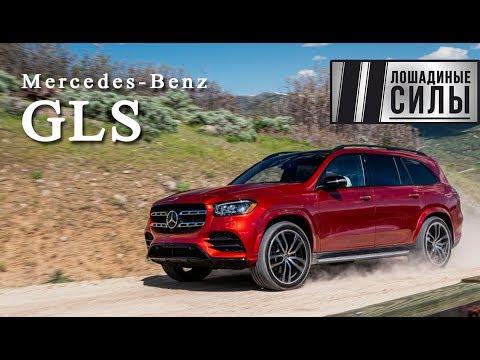 Mercedes GLS 2019. Тест-драйв от 2ЛС.