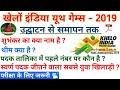 Download खेलो इंडिया यूथ गेम्स - 2019 से जुड़े सभी प्रश्न उत्तर  / khelo India youth games 2019 / gk