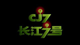 CJ7 (Cheung Gong Chat Hou) - Bande Annonce (VOST)