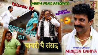 Episode : 66 घाघरी पै संसद …#KUNBA DHARME KA # Superhit hit Webseries# Mukesh Dahiya Comedy