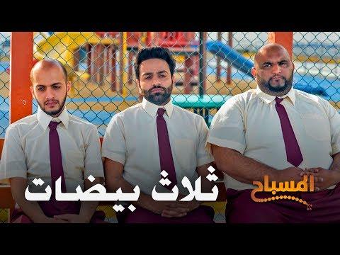 احمد شريف | #المسباح | ثلاث بيضات