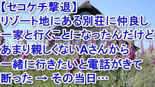 チャンネル登録:https://goo.gl/50gCSF 概要 『別荘連れてってクレクレ...