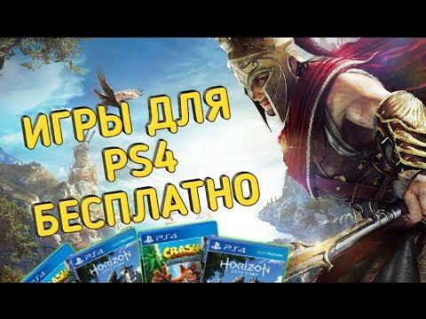 ВСЕ ИГРЫ НА PS4 БЕСПЛАТНО