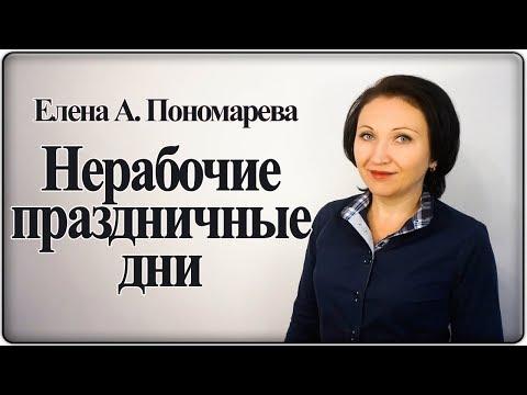 Праздники и переносы выходных дней в 2018 году - Елена А. Пономарева