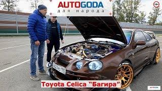 Toyota Celica tuning - Обзор.  Тюнинг Тойота Селика 2019  технические характеристики - тест-драйв