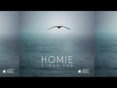 Клип HOMIE - Птица рай