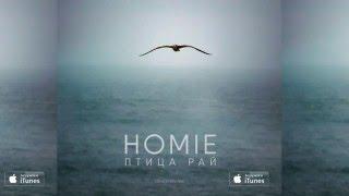 HOMIE - Птица Рай / премьера песни (2016)
