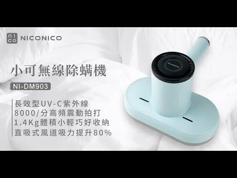 NICONICO 小可 無線UV除螨吸塵器 NI-DM903
