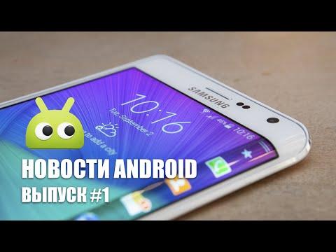 Новости Android: Выпуск #1
