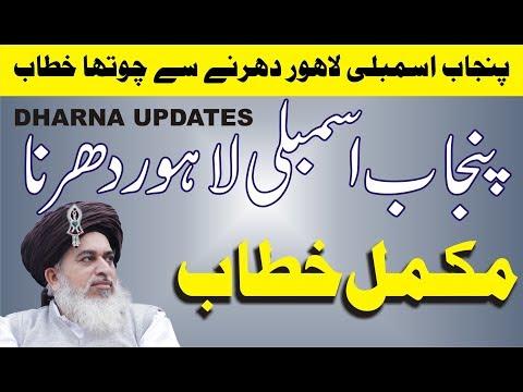 Punjab Assembley Dharny se Bahir Mukammal Khitab   4 Part   Allama Khadim Hussain Rizvi 2018