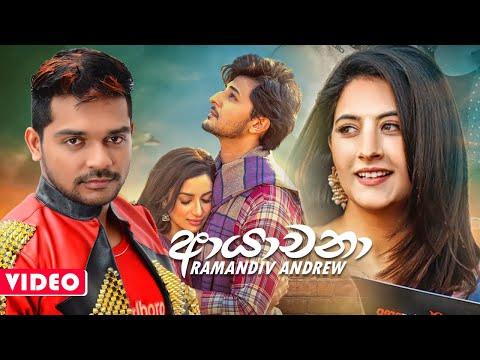 Ayachana (ආයාචනා) - Ramandiv Andrew Music Video 2021 | New Sinhala Songs 2021