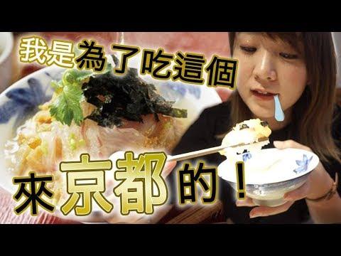 京都傳說中的黃金鯛魚茶泡飯!YUMA一直想吃很久了~【京都嵐山之旅-前篇】